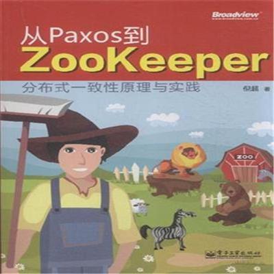 从Paxos到ZooKeeper 分布式一致性原理与实践